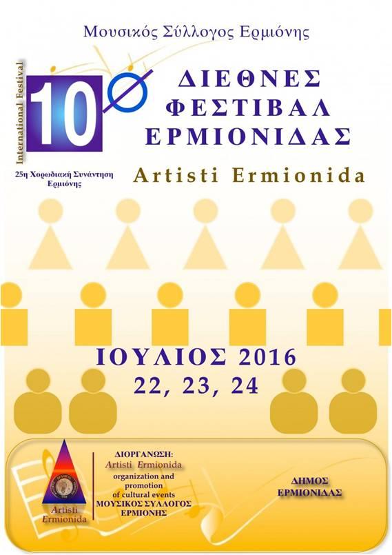Φεστιβάλ Τέχνης και Πολιτισμού στο Πορτοχέλι