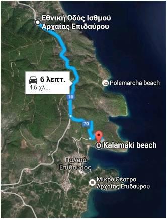 Παραλία Καλαμάκι στην Αρχαία Επίδαυρο